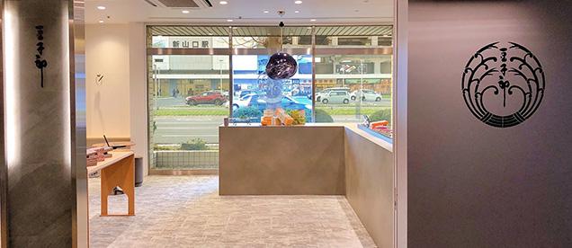 山口グランドホテル店の写真