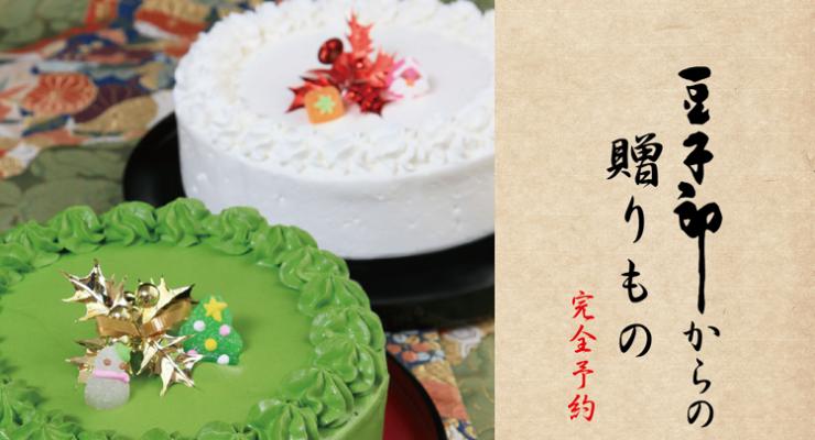 豆子郎からの贈り物 クリスマスケーキのご案内